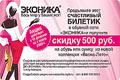 Реклама на проездных билетах метро. Сеть обувных каскетов «ЭКОНИКА» предъяви билет и получи скидку 500 рублей