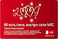 """«МТС» новый тариф - """"НОВОГОДНИЙ""""."""