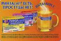 Реклама на проездных билетах метро. Препараты «РИНЗА». Выгодно быть здоровым. РИНЗАСИП есть. Простуды нет.