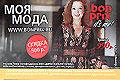 Реклама на проездных билетах метро. Сеть фирменных салонов «МОЯ МОДА»