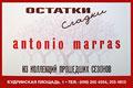 «Остатки сладки»  (Rimanenze BOSCO) Одежда и обувь Kenzo, Moschino, LA PERLA, Antonio Marras, MaxMara, Ermanno Scervino, Marina Rinaldi, ETRO. ...