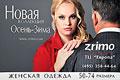 Торговая марка «Zrimo» предлагает широкий ассортимент модной и элегантной женской одежды от 52 до 78 размера. Новая коллекция осень-зима 2012-2013 г.г.