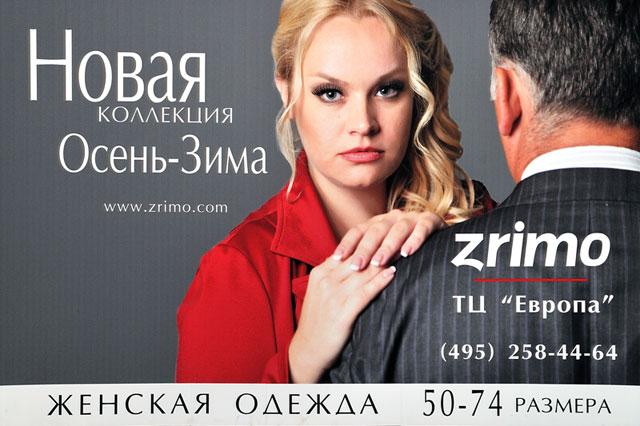Zrimo женская одежда больших размеров