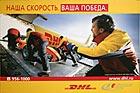 DHL международная система Экспресс доставки корреспонденции и грузов
