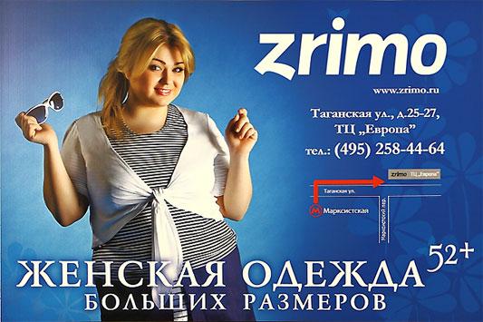 Женская Одежда Больших Размеров Зримо
