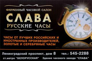 """Фирменный часовой салон """"Русские часы - СЛАВА"""".  Часы от ведущих Российских и иностранных производителей, золотые и серебрянные часы!"""