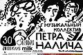 Музыкальный коллектив Петра Налича. Пётр Налич - cочиняет и поёт песни в стиле, который сам характеризует как Весёлые Бабури. Выпускник МАРХИ. Обучался в музыкальной школе, Мерзляковском музыкальном училище, а также в студии