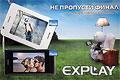 Компания Explay работает на рынке портативной техники с 2005 года и является одним лидеров на рынке мультимедийных устройств в России. Бренд Explay представлен широким спектром продукции, от карт памяти и flash-плееров до автомобильных GPS-навигаторов. www.explay.ru
