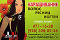 """""""Манхэттен"""" студия наращивания волос, ресниц, ногтей. Тел. 971-16-28. Ленинский проспект, д. 1, 7 этаж, офис 715. www.manxetten.ru"""