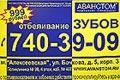 """""""��������"""" ������������, ������� �������, ��������������, ������������������� �������, ����������� �������������, ������������� �����, �������� �����, ������� ������� ���, ������������. www.avanstom.ru"""