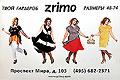 Торговая марка «Zrimo» предлагает широкий ассортимент модной и элегантной женской одежды от 52 до 78 размера.