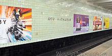 """Станция """"Юго-Западная"""". Станционный зал. Постеры на путевых стенах размером 4,0 х 2,0 м"""