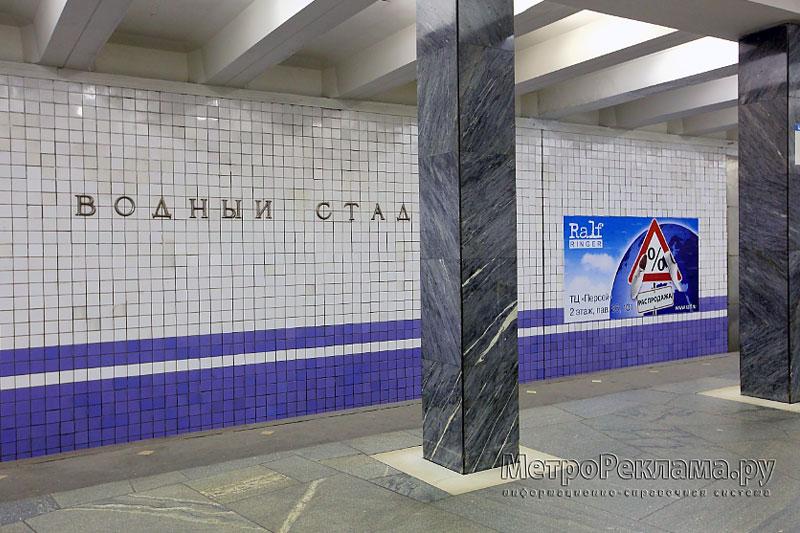 Станция водный стадион станционный