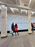 """Станция метро """"Водный Стадион""""."""