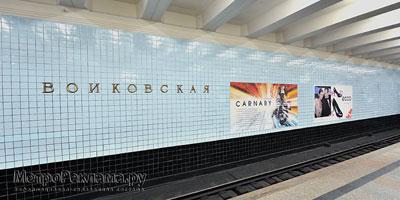 """Станция """"Войковская"""". Станционный зал. Постеры на путевых стенах размером 4,0 х 2,0 м."""