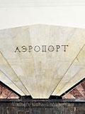 """Станция метро """"Аэропорт""""."""