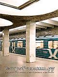 "Станция метро ""Орехово"" станционный зал"