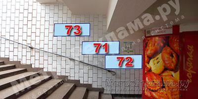 """Станция """"Новогиреево"""". Южный подземный вестибюль станции. Подуличный переход, выход пассажиров в город из стеклометаллических дверей налево. Информационные указатели размером 1,2 х 0,4 м. Рекламные места ?? 71, 72, 73"""