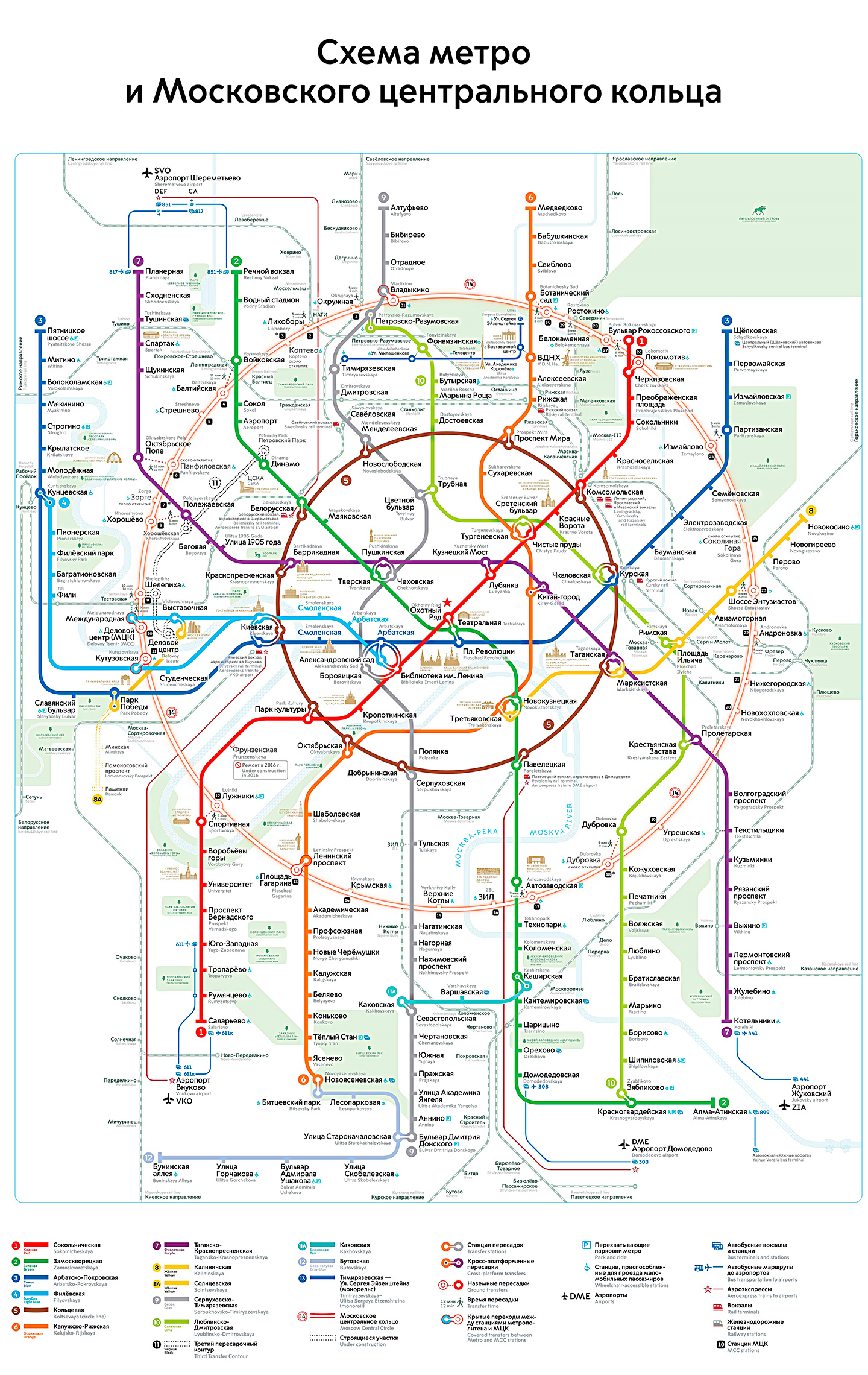 Схема линий московского метрополитена 2017 с расчетом времени